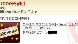 ピザーラの1000円割引クーポン
