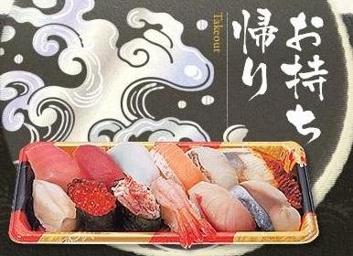 はま寿司のお持ち帰り