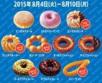 ミスド 100円 カレンダー 8月~セール内容をチェック!~