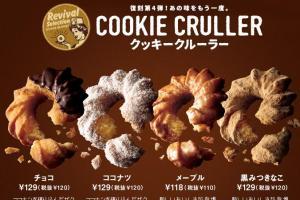 ミスド クッキークルーラー