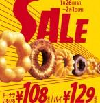 ミスド100円セール情報(2016年1月26日~2月1日)ドーナツ108円、パイ129円