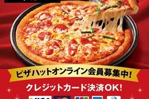 ピザハットオンライン注文