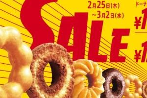 ミスド、ドーナツ108円パイ129円2016年2月25日
