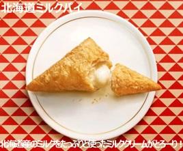 マックの北海道ミルクパイ