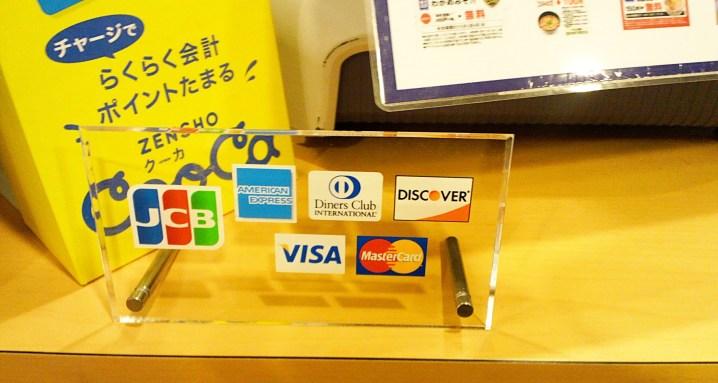 はま寿司の対応クレジットカード一覧