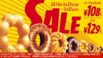 ミスド100円セール情報(2016年3月25日~3月31日、4月予想)ドーナツ108円、パイ129円