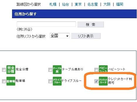 はま寿司のクレジットカード対応店舗検索