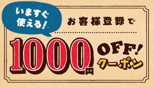 ドミノピザ新規会員登録1000円オフクーポン