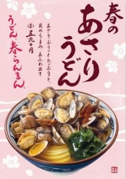 丸亀製麺「春のあさりうどん」