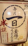 丸亀製麺 1日 半額の感想など(2016年4月1日)、5月も行こう