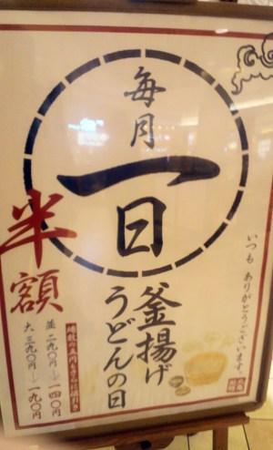 丸亀製麺毎月1日は釜揚げうどん半額ポスター