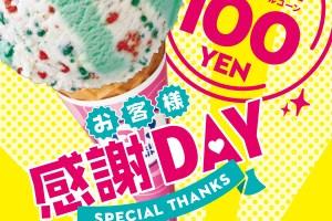 サーティーワンのお客様感謝DAY100円