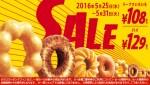 ミスド100円セール情報(2016年5月25日~5月31日、6月予測)ドーナツ108円、パイ129円