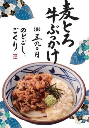 丸亀製麺の麦とろ牛ぶっかけ