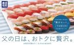はま寿司 父の日2016限定、お持ち帰り「贅沢三昧セット」の価格、予約方法など
