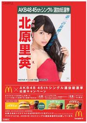 マックとAKB48総選挙コラボキャンペーン