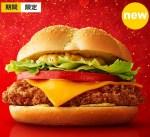 マック「必勝バーガーチキン&トマト」の価格、カロリー、販売期間はいつまで?