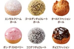 ミスド「ドーナツポップ」6種類