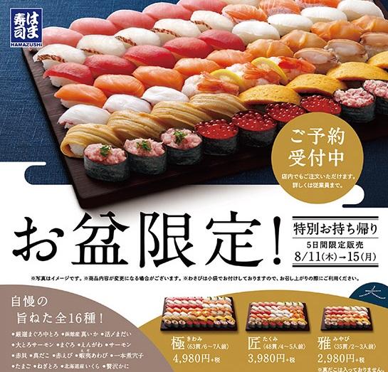 はま寿司、お盆限定持ち帰り寿司2016