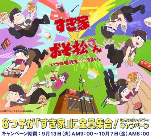 すき家×おそ松さんキャンペーン