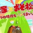 すき家、おそ松さんキャンペーン