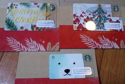 スタバカード、クリスマス2016デザイン3種類