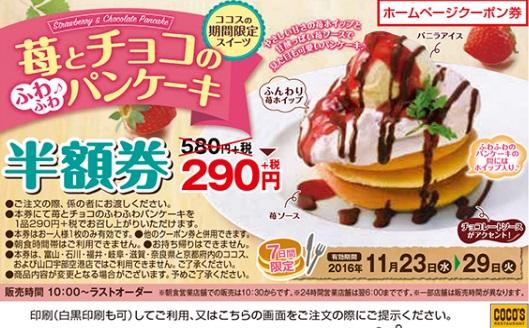 ココス、「苺とチョコのパンケーキ」半額クーポン2016年11月23日