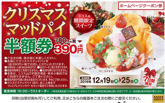 ココスのクリスマスマッドパイ半額クーポン2016年12月