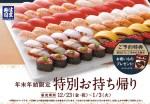 はま寿司のお持ち帰り(年末年始限定)~クリスマス2016にもぴったり~