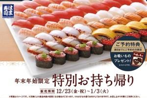 はま寿司の年末年始限定お持ち帰りセット