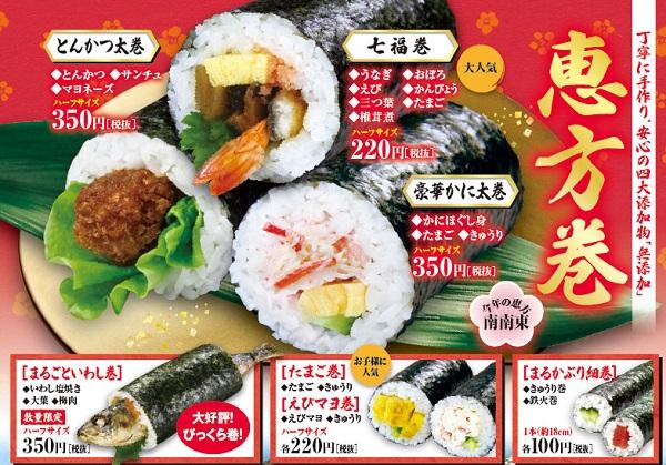 くら寿司の恵方巻き2018