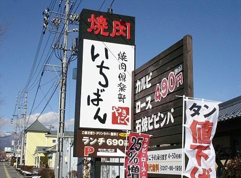 焼肉「いちばん」店舗