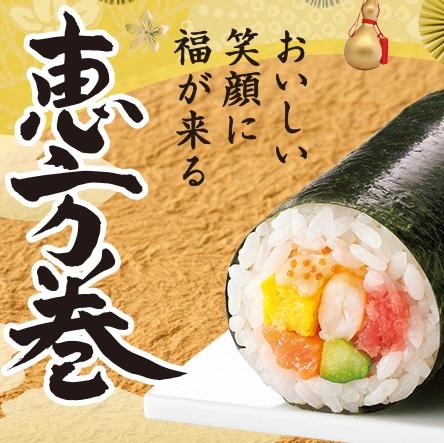 ファミリーマート恵方巻き2017