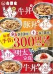 吉野家 春の300円まつり、対象商品と期間一覧まとめ