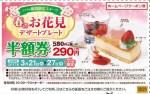 ココス クーポン 春のお花見デザートプレート半額!