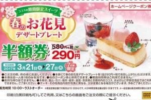 ココス「春のお花見デザートプレート半額」クーポン2017年3月22日~27日