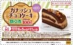 ココス クーポン「ガナッシュチョコケーキ」半額以下の100円!