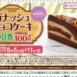 ココス「ガナッシュチョコケーキ」クーポン100円2017年6月5日
