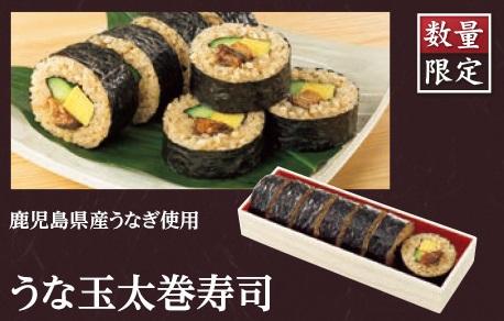 ローソン「うな玉太巻寿司」2017年