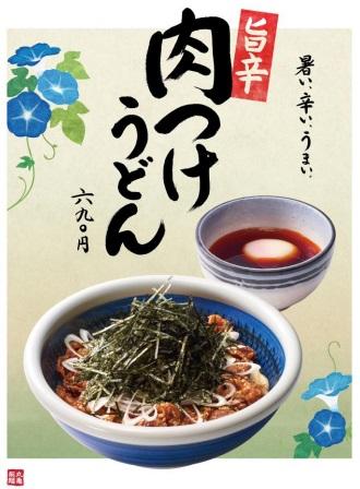 丸亀製麺「旨辛肉つけうどん」2017年7月19日