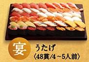 はま寿司「宴(うたげ)年末年始特別お持ち帰り」4000円2017年12月23日