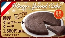 はま寿司の年末年始「濃厚チョコレートケーキ」2018年