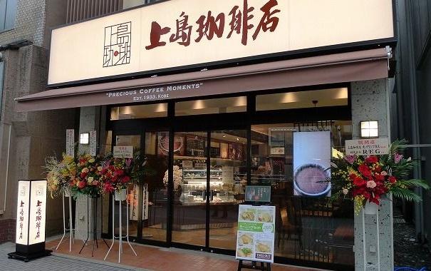 上島珈琲店イメージ