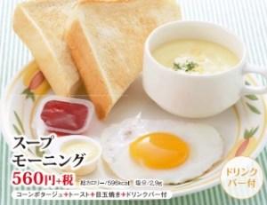 フレンドリー「スープモーニング590円」