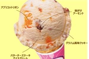 サーティーワンの新作フレバー11月「アプリコットアーモンドチーズケーキ」