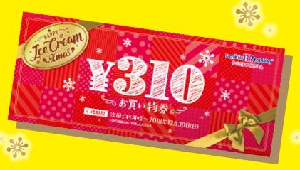 サーティーワンのクリスマスアイスケーキの310円券特典2018年11月1日
