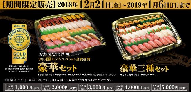 くら寿司クリスマスおすすめ年末年始の「豪華セット・豪華三昧」2018年12月