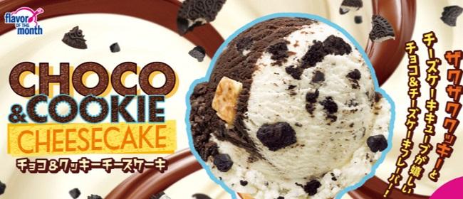サーティーワンの新作2020年6月「チョコ&クッキーチーズケーキ」イメージ