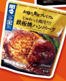 ファミリーマートお母さん食堂プレミアム「じゅわっと肉汁!鉄板焼ハンバーグ」