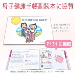 母子手帳副読本にファムズベにーが掲載